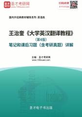 王治奎《大学英汉翻译教程》(第4版)笔记和课后习题(含考研真题)详解