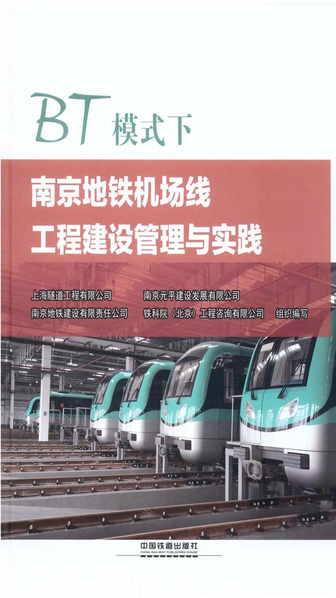 BT模式下南京地铁机场线工程建设管理与实践