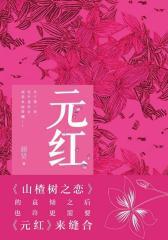 元红(试读本)