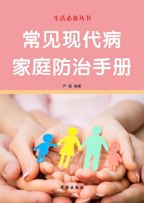 常见现代病家庭防治手册