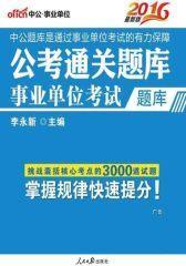 中公版·2016公考通关题库:事业单位考试题库
