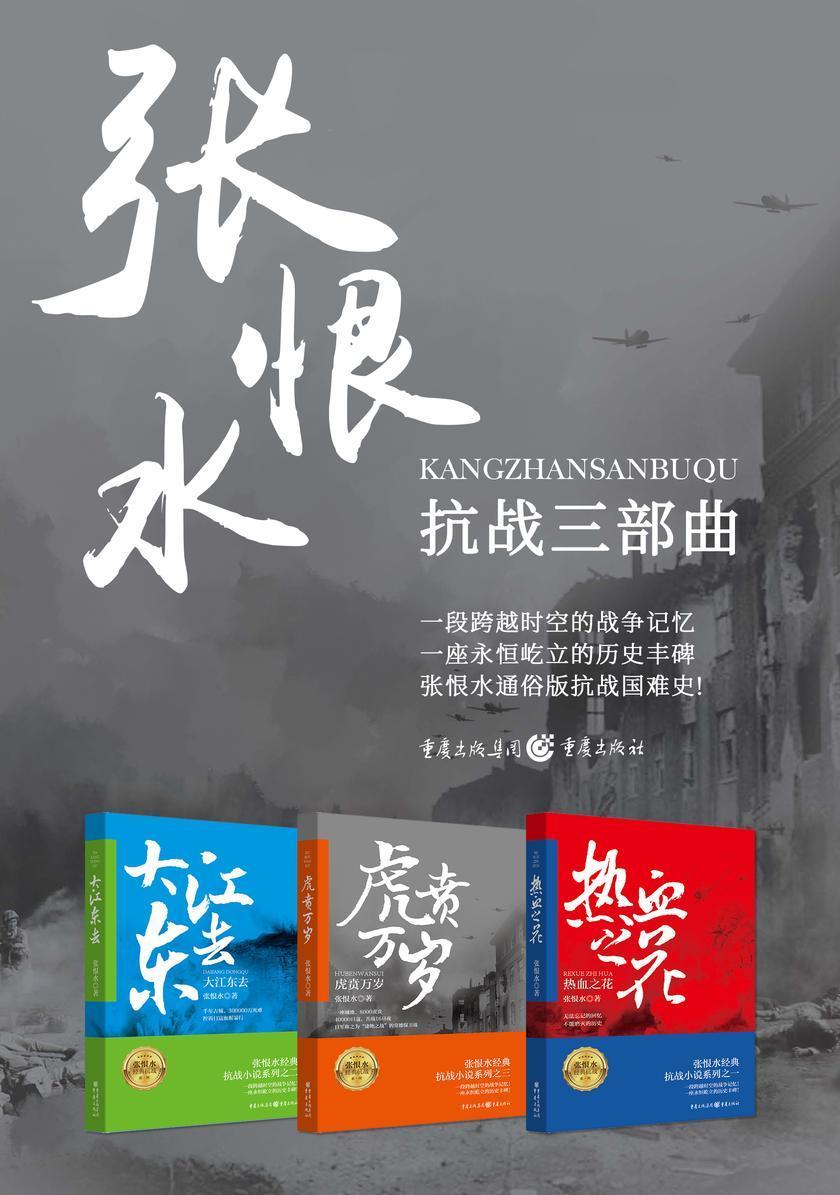 张恨水经典抗战小说系列三部曲