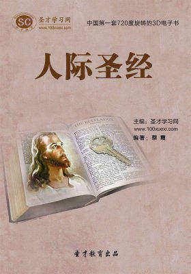 [3D电子书]圣才学习网·人际圣经(仅适用PC阅读)