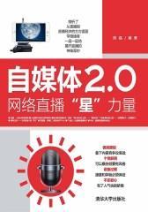 """自媒体2.0:网络直播""""星""""力量"""