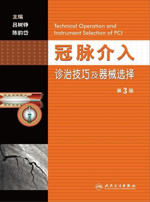 冠脉介入诊治技巧及器械选择(第3版)