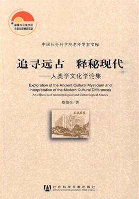 追寻远古 释秘现代:人类学文化学论集