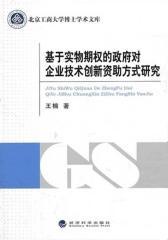 基于实物期权的政府对企业技术创新资助方式研究(仅适用PC阅读)