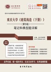 重庆大学《建筑构造(下册)》(第5版)笔记和典型题详解