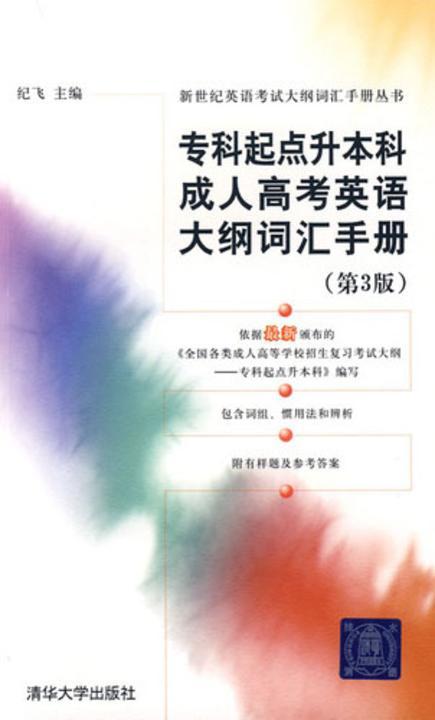 专科起点升本科成人高考英语大纲词汇手册(第3版)(仅适用PC阅读)