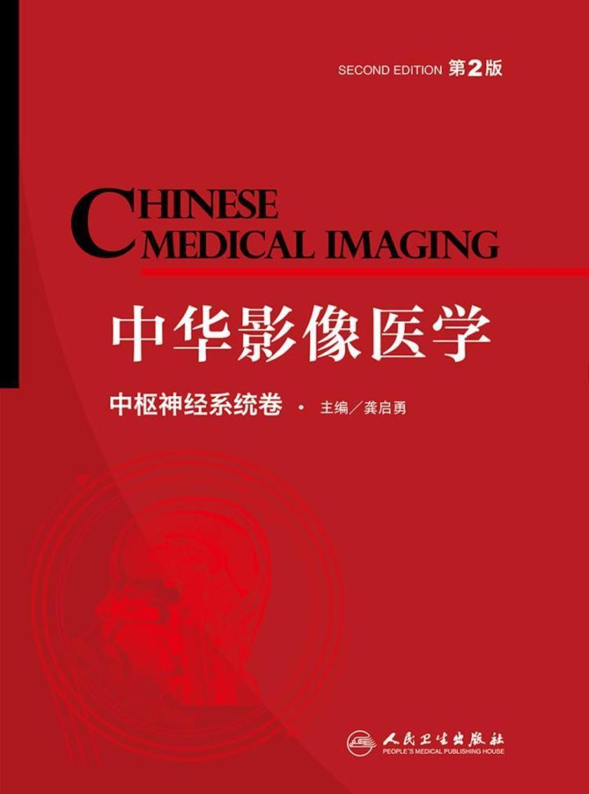 中华影像医学——中枢神经系统卷(第2版)