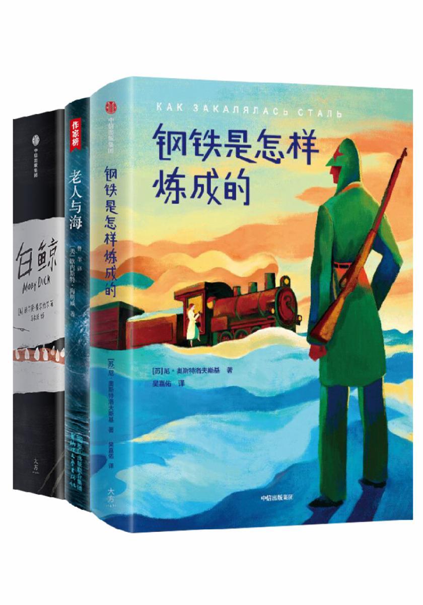 【人类勇气的赞歌】老人与海+白鲸+钢铁是怎样炼成的(作家榜经典)
