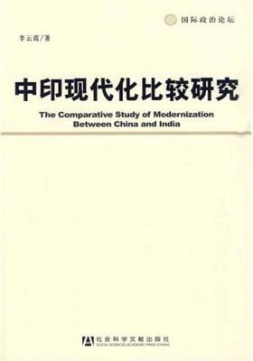 中印现代化比较研究(仅适用PC阅读)