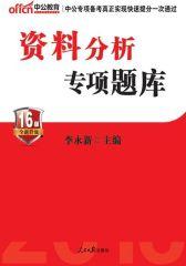 中公版·2016公务员录用考试专项题库:资料分析