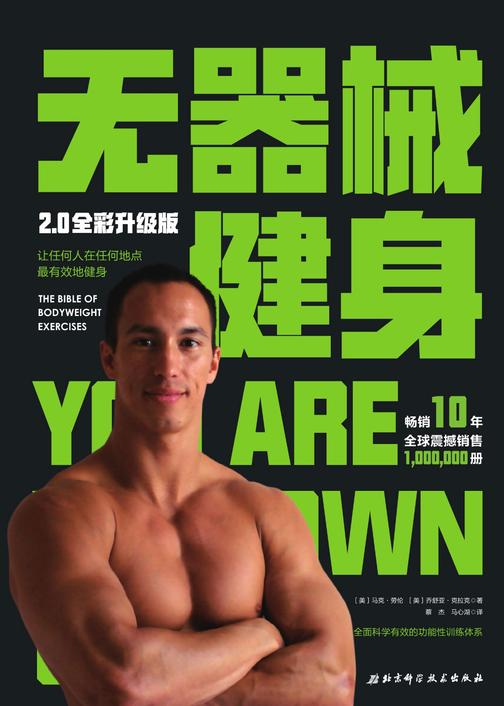 无器械健身 2.0全彩升级版:畅销10-,震撼销售100万册!全面科学有效的功能性训练体系