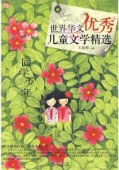 世界华文优秀儿童文学精选-同学少年(试读本)