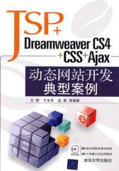 JSP+Dreamweaver CS4+CSS+Ajax动态网站开发典型案例(仅适用PC阅读)