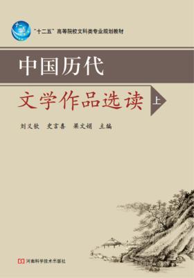 中国历代文学作品选读(上、下)(仅适用PC阅读)
