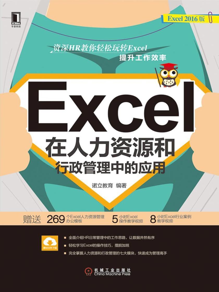 Excel在人力资源和行政管理中的应用