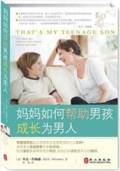 妈妈如何帮助男孩成长为男人(试读本)