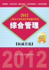 综合管理(2012上海市公务员录用考试辅导用书)