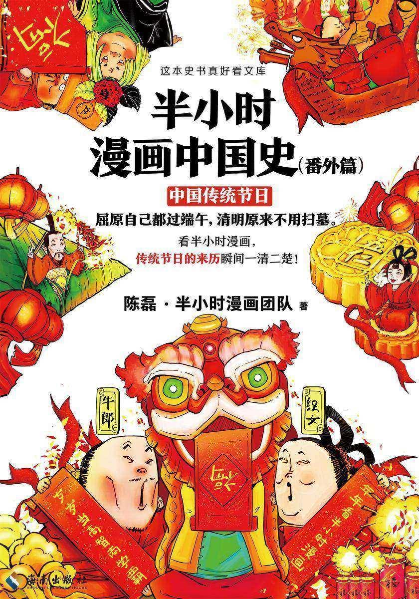 半小时漫画中国史(番外篇):中国传统节日