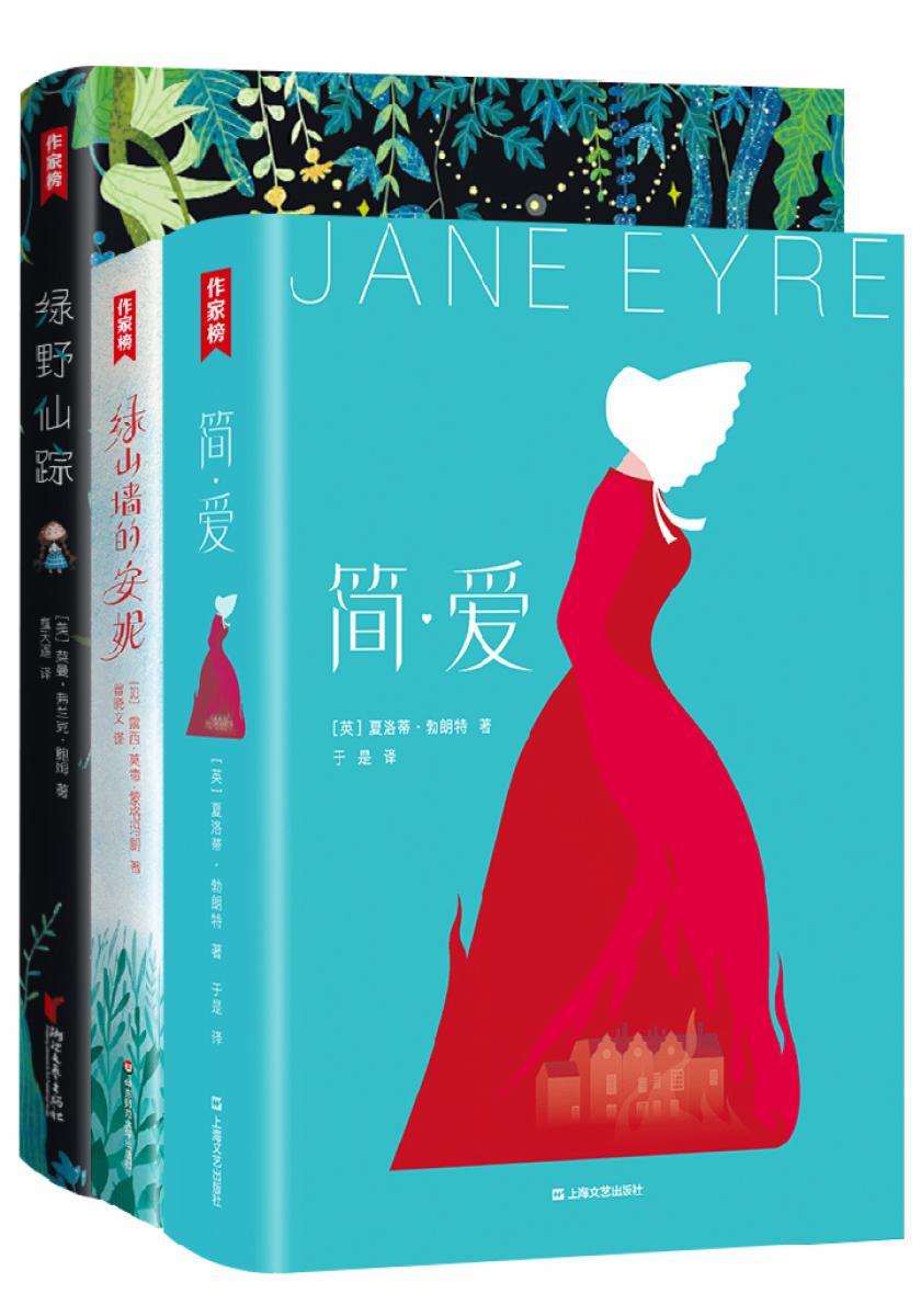 【女生成长名著】绿野仙踪+绿山墙的安妮+简·爱(作家榜经典)