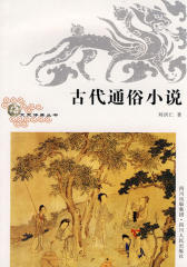 古代通俗小说(仅适用PC阅读)