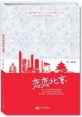 恋恋北京(试读本)
