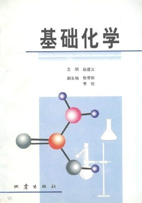 基础化学(仅适用PC阅读)