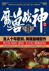 魔兽战神2