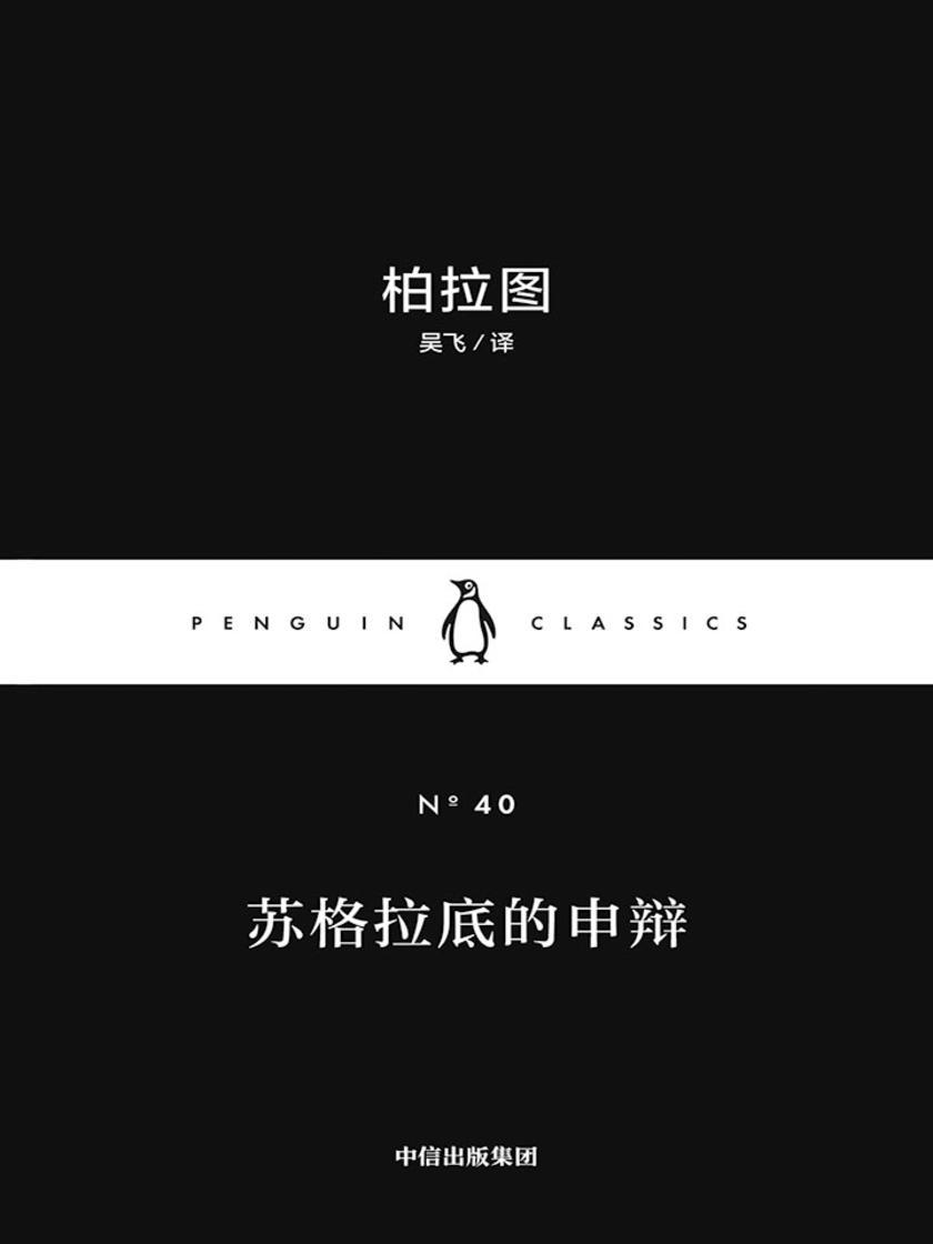 苏格拉底的申辩(企鹅经典:小黑书·第四辑 10)