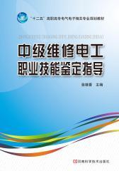 中级维修电工职业技能鉴定指导(仅适用PC阅读)