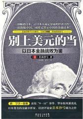 别上美元的当——以日本金融战败为鉴(试读本)