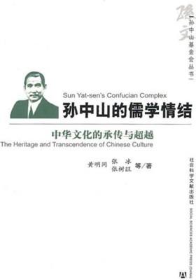 孙中山的儒学情结:中华文化的承传与超越