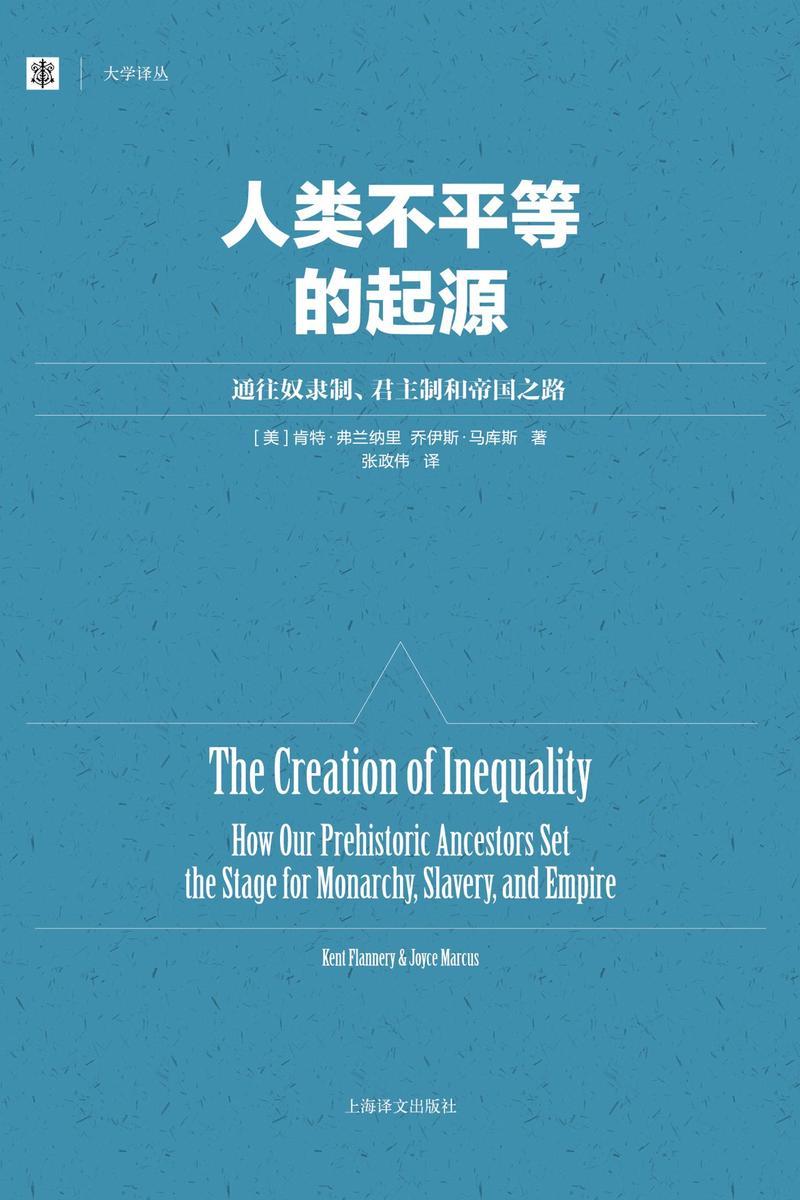 人类不平等的起源:通往奴隶制、君主制和帝国之路