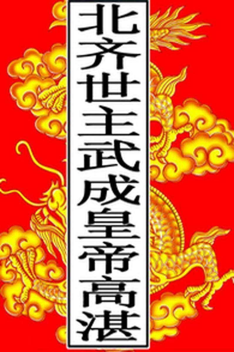 北齐-世主武成皇帝高湛