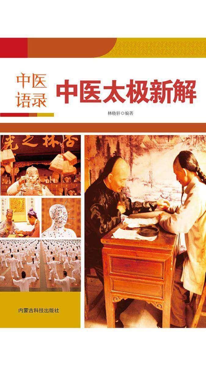 中医语录·中医太极新解