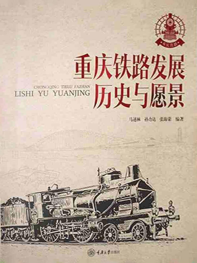重庆铁路发展:历史与愿景