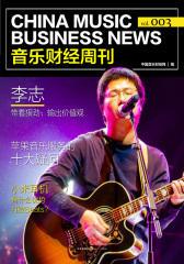 音乐财经周刊003(电子杂志)