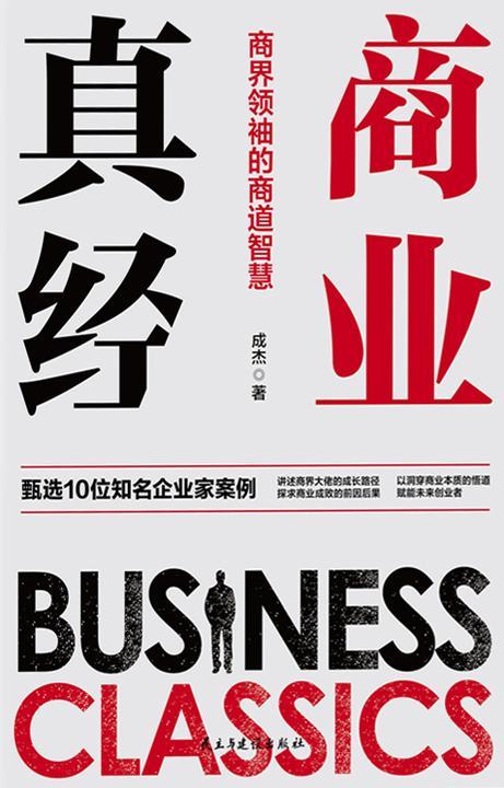 商业真经:商界领袖的商道智慧