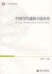 中国当代能人小说史论