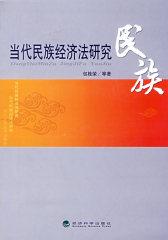 当代民族经济法研究(仅适用PC阅读)