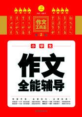 作文工具王·小学生作文全能辅导(第2版)