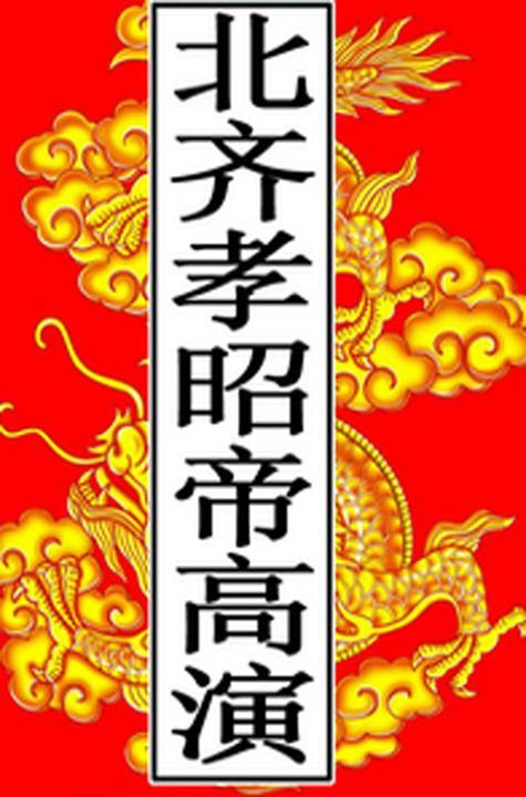 北齐-孝昭帝高演