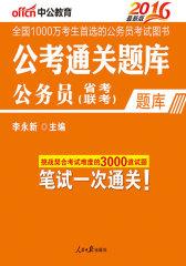 中公版·2016公考通关题库:公务员省考(联考)题库