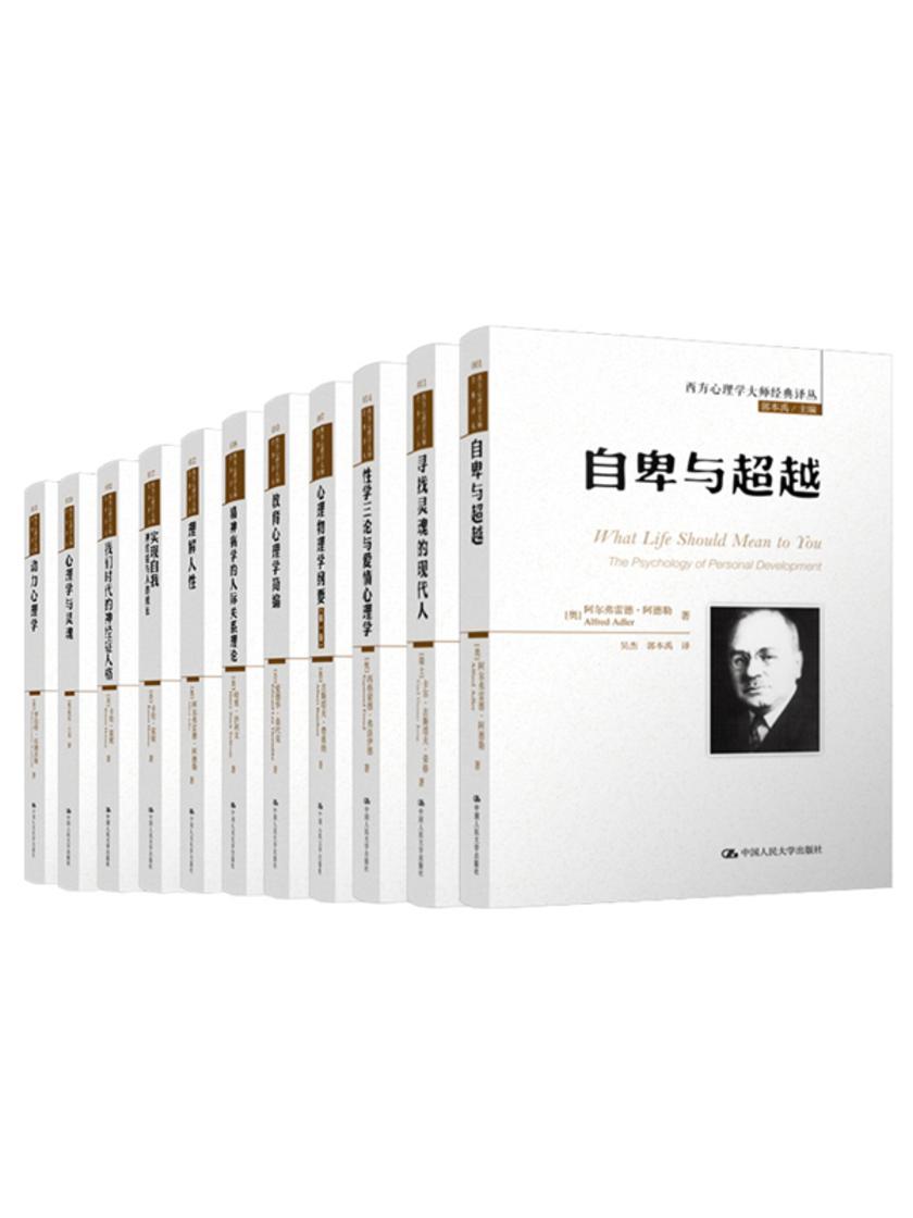 西方心理学大师经典译丛(套装共11册)