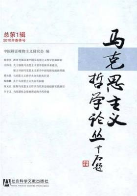 马克思主义哲学论丛(仅适用PC阅读)