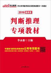 中公版·(2016)公务员录用考试专项教材:判断推理(最新二维码版)
