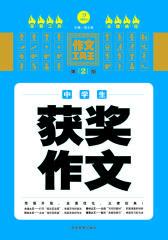 作文工具王·中学生获奖作文(第2版)