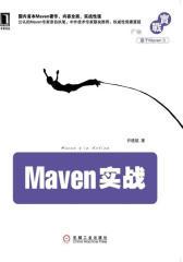 Maven实战